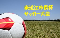 2018年度 第8回 東近江市長杯少年サッカー大会(U-12)【滋賀県】3/2,3開催!組合せ掲載!