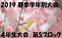 2019 春季学年別大会 4年生大会 第5ブロック【東京】3/21結果掲載!次回23,24開催!