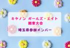 【九州版】都道府県トレセンメンバー2018全学年 続々と決定しています!