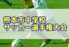 3回戦結果 熊本市選手権 U-15 4/14 | 2019年度熊本市中学校サッカー選手権大会 熊本 4/20.21