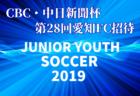 2018年度  愛知 CBC・中日新聞杯ジュニアユースサッカー2019 in Aichi【組み合わせ掲載】3/26~28開催!
