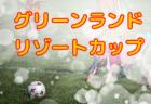 第5回 47カップ 2019 in熊本 優勝は城内SC(福岡)