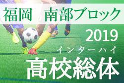 2019 インハイ福岡県予選 南部ブロック予選会 情報お待ちしております!