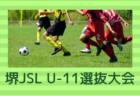 2018年度 第23回南大阪サッカー大会【大阪府】 優勝は和泉市FC!