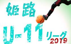2019年度 第46回姫路市少年サッカー友好リーグ5年生 兵庫 前期決掲載! 後期1/27まで結果更新