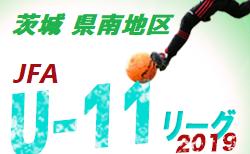 9/15結果1部掲載 2019年度JFA U-11サッカーリーグ茨城 県南地区