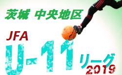 2019年度 JFA U-11サッカーリーグ in 茨城  <中央地区> 4/20開幕!