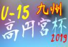 高円宮杯 JFA U-15 サッカーリーグ2019 九州 第14節 2試合結果更新!第15節は9/1