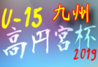 第6節結果更新 九州U-15L 第11節 6/2 | 高円宮杯 JFA U-15 サッカーリーグ2019 九州
