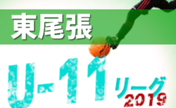2019年度 U-11東尾張地区リーグ 前期 愛知 情報お待ちしています!