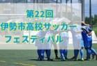 2018年度 サッカーカレンダー【高知】年間スケジュール一覧