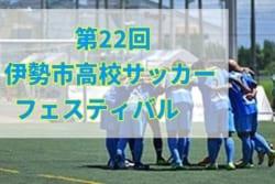 2018年度  第22回 伊勢市高校サッカーフェスティバル(三重県)【最終結果掲載】