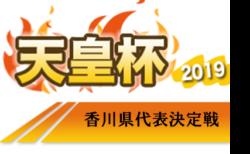 2019第24回香川県サッカー選手権大会天皇杯香川県代表決定戦 準々決勝3/24開催!