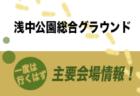 2019 第5回 愛知県議会議長杯【U-10】優勝はFCアロンザ! 結果情報お待ちしています!