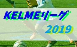 KELME League(ケルメリーグ)2019 関西U-14 随時更新 情報提供お待ちしています
