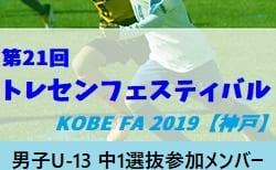 2018年度 神戸市トレセンU-13男子【兵庫】 第21回 トレセンフェスティバル KOBE FA 2019参加メンバー