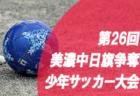 2019年 第18回 マロニエサッカーフェス 東日本大会(栃木県開催) 優勝は原山中!結果情報お待ちしています