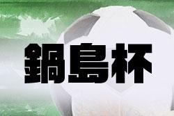 【佐賀】2018年度 第22回鍋島杯親善少年サッカー大会 U-12 優勝はFCノーティーズ!