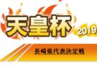 2019第30回長崎県サッカー選手権大会(天皇杯長崎県代表決定戦)