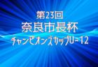 2018年度  奈良市長杯チャンピオンズカップU-12  優勝は 滋賀県 湖南トレセン!