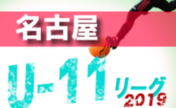 2019年度 名古屋地区U-11 サッカーリーグ前期 愛知【B/E/Fブロック最終結果掲載】続報お待ちしています!