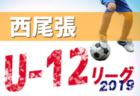 2019年度 西尾張U-12サッカーリーグ 愛知 7/20,21結果速報!情報お待ちしています!