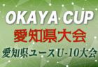 5地区代表決定 OKAYA CUP 愛知県大会   2019年度 第1回 オカヤカップ 愛知県ユースU-10 愛知県大会 6/30開催