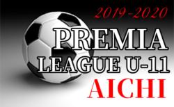 参加チーム・組み合わせ掲載 プレミアL愛知U-11 | 2019-2020 プレミアリーグ愛知U-11