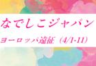 【日テレ・ベレーザから10名招集】なでしこジャパン(日本女子代表)ヨーロッパ遠征(4/1-11)参加メンバー・スケジュール発表!