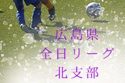 2019年度 【広島県】全日リーグ戦 北支部 組合せ掲載!4/13開幕!