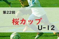 組合せ掲載 4/6.7開催 第22回桜カップU-12   2019年度 第22回 桜カップサッカー大会 U-12 奈良