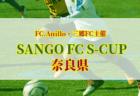 2018年度  FC.Anillo・三郷FC主催   SANGO FC S-CUP(奈良県)優勝はアニージョA!