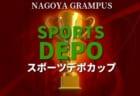2018年度 愛知 第2回スポーツデポカップ(旧 U-12グランパスカップ)高学年4~6年の部   結果情報お待ちしています!