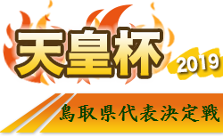1回戦結果掲載  鳥取県サッカー選手権|2019年度天皇杯JFA第99回全日本サッカー選手権大会鳥取県代表決定戦