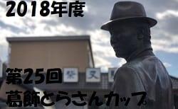 2018年度 第25回葛飾とらさんカップ【東京】 3/23,24結果速報!情報お待ちしています!