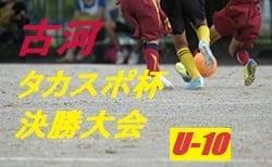 2018年度 古河タカスポ杯 決勝大会【U-10】優勝は、ともぞうSC(茨城県)