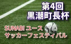 2018年度 第4回 黒潮町長杯 SUNABI ユースサッカーフェスティバル(高知) 3/21結果速報!