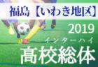 代表決定 第34回クラブユース選手権U15 埼玉予選  |  2019年度 第34回日本クラブユースサッカー選手権 U-15 大会 埼玉県予選