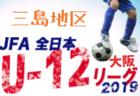 2019北海道カブス2部リーグ参入戦 道カブス2部昇格チーム決定!