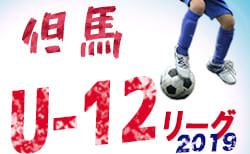 第2節4/20 但馬リーグ・前期 U-12 | 2019年度 但馬リーグ U-12 前期リーグ 兵庫