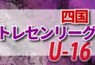2019年度 ジュニアユース募集情報【静岡U-13】