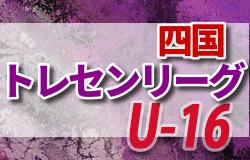 結果情報募集6/23 U-16四国トレセンリーグ  | 2019年度 第17回 U-16四国トレセンリーグ 1stステージ
