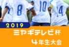 出場チーム続々決定!2019年度 ミヤギテレビ杯4年生大会【県大会】9/7開幕