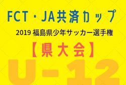 組合せ掲載 FCT・JA共済杯県大会 6/8,9 | 2019年度 第38回福島県少年サッカー選手権 県大会