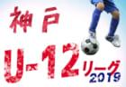 2019年度 神戸市U-12リーグ【1部・後期麻耶リーグ】兵庫 9/7結果掲載