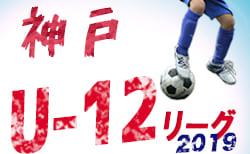 2019年度 神戸市U-12リーグ【1部・後期麻耶リーグ】兵庫 ファイナルリーグ 12/8結果速報!