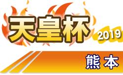 1回戦結果 天皇杯 熊本県代表決定戦 4/21 | KFA 第23回熊本県サッカー選手権大会