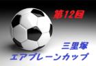 優勝はセレステ成田JFC 三里塚エアプレーンカップ 2年 | 2019年度第12回三里塚エアプレーンカップ2年 千葉