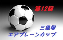 組合せ掲載 三里塚エアプレーンカップ 2年 4/29 | 第12回三里塚エアプレーンカップ2年