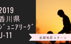 第2節結果掲載 香川県ジュニアサッカーリーグU11 4/13 | 2019年度 香川県ジュニアサッカーリーグU-11地区ステージ(前期)
